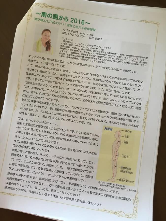 沖縄リンパスクール
