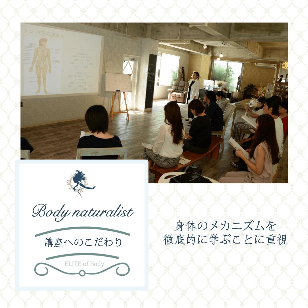 リンパ資格スクール沖縄の講座風景