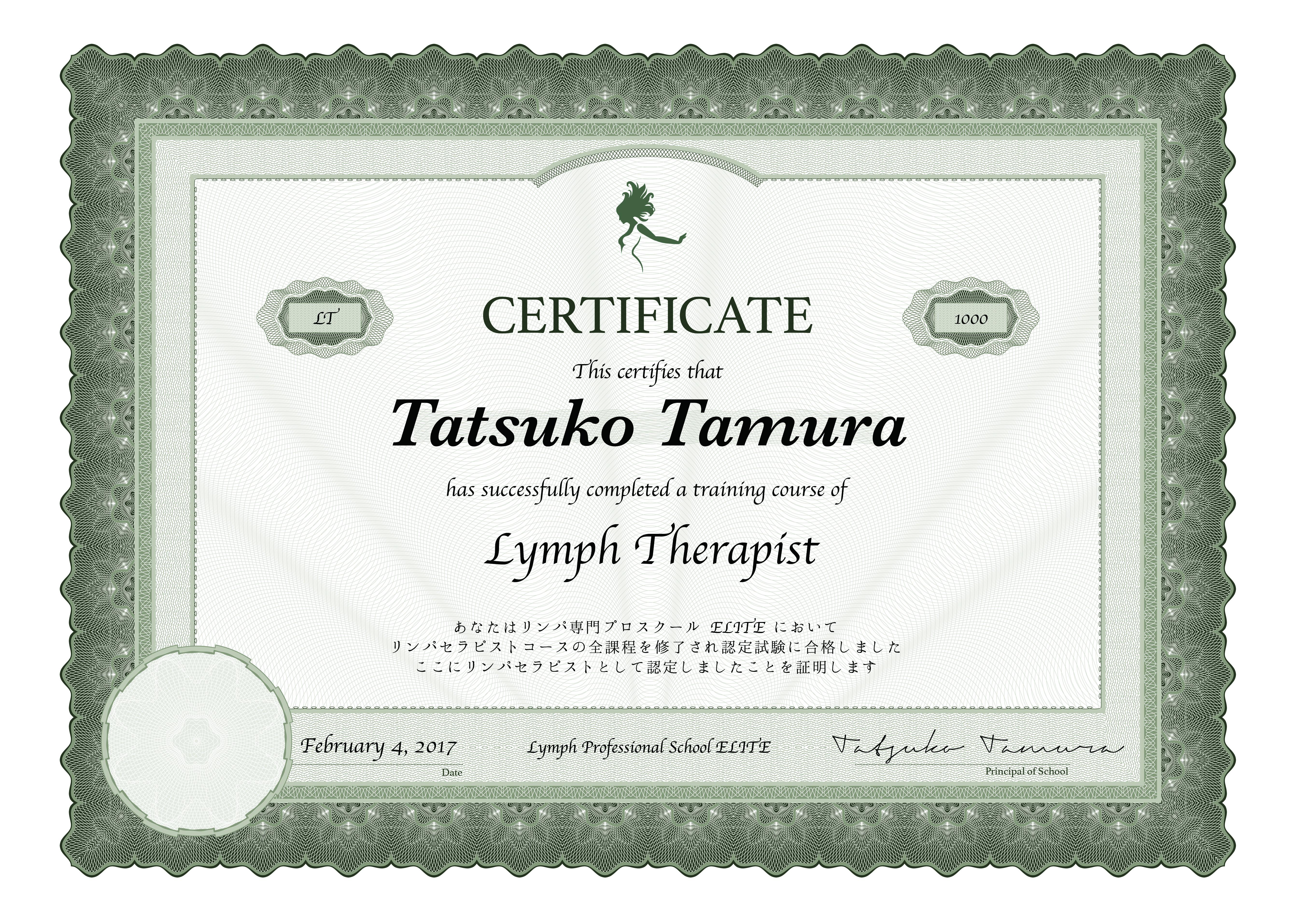 沖縄リンパ スクール 資格